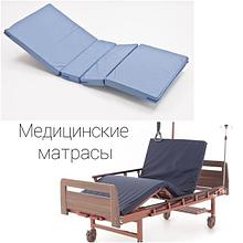 Медицинский матрас