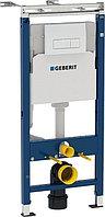 Система инсталляции для унитаза с бачком и кнопкой Geberit Duofix 458.125.11.1