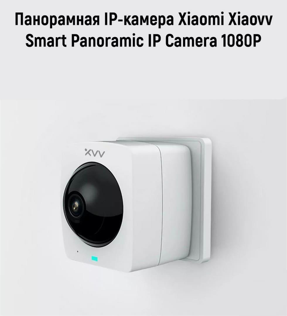 ПАНОРАМНАЯ IP-КАМЕРА XIAOMI XIAOVV SMART PANORAMIC IP CAMERA 1080P WHITE (XVV-1120S-A1)
