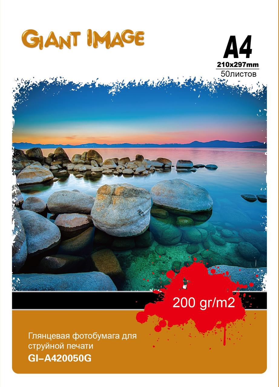 Фотобумага А4 GIANT IMAGE GI-A420050G 50 Л. 200 Г/М2 глянц.