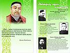 Стенд казахских батыров, фото 4