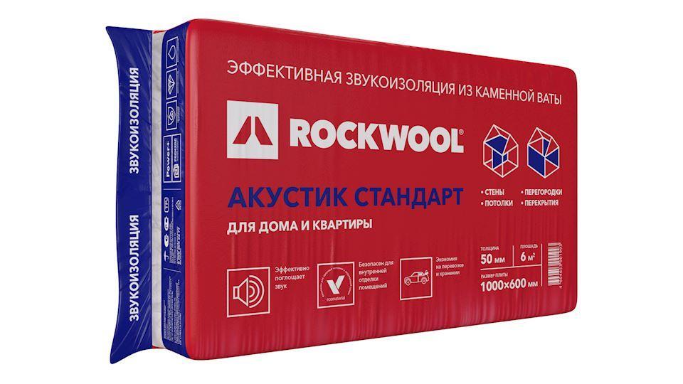 ROCKWOOL Акустик Стандарт 6 м2