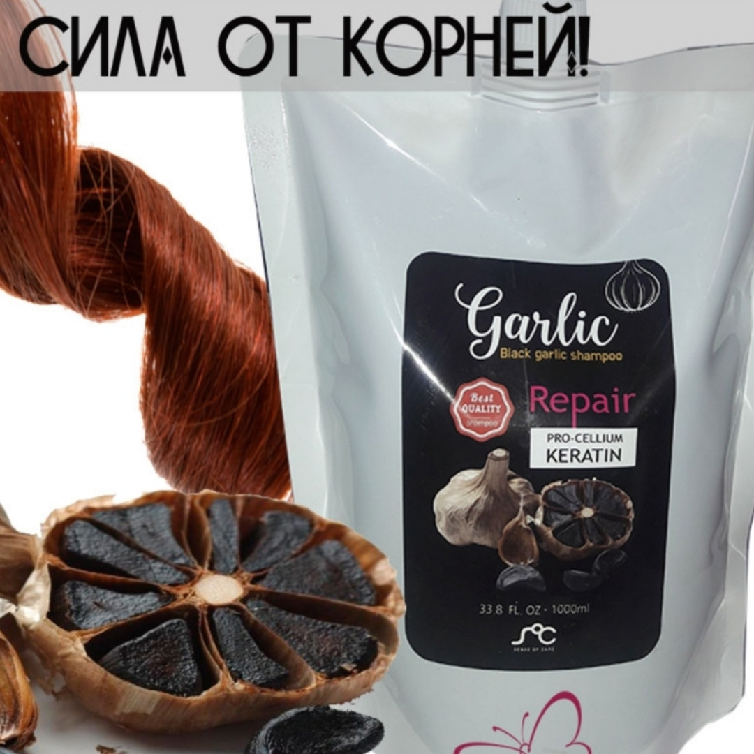 Шампунь от выпадения волос   с экстрактом чёрного чеснока Black Garlic Repair Shampoo [SOC] 500  ml