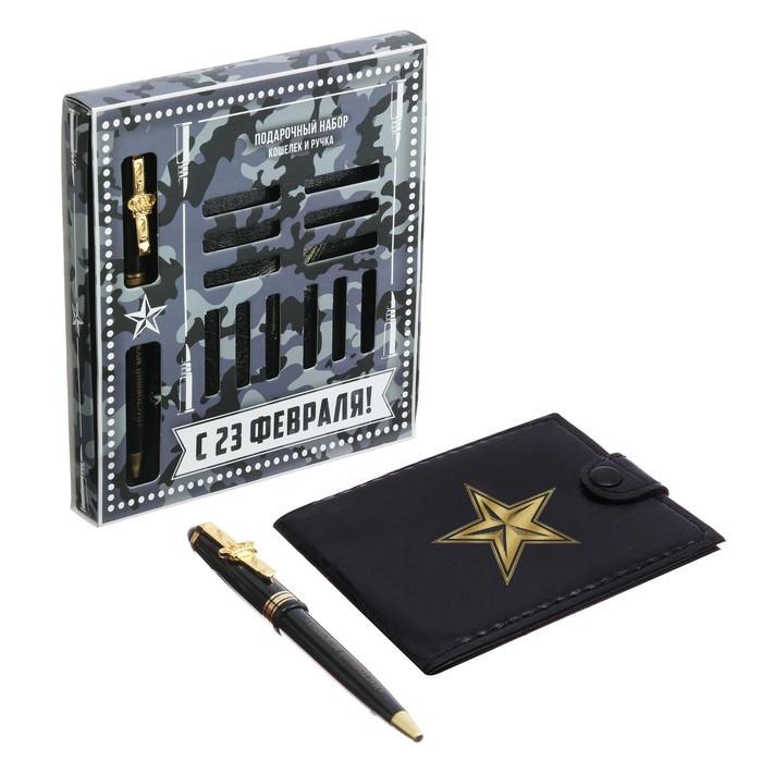 """Подарочный набор """"С 23 Февраля!"""": кошелёк и ручка"""