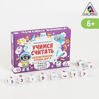 Развивающая настольная игра «Учимся считать. Математические кубики. Шаг 2», 6+