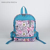 Рюкзак детский, отдел на молнии, наружный карман, цвет голубой/розовый