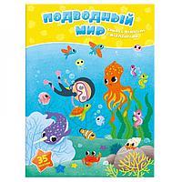 """Книжка-панорамка с наклейками """"Подводный мир"""", фото 1"""