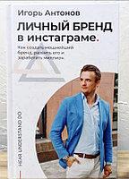 Личный бренд в инстаграме. Игорь Антонов