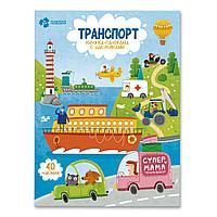 """Книжка-панорамка с наклейками """"Транспорт"""", фото 1"""