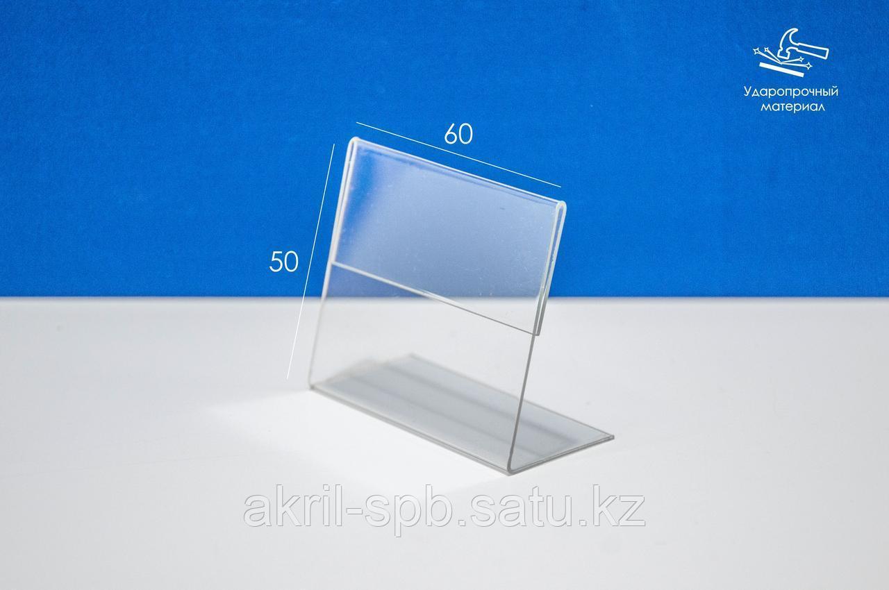 Ценникодержатель L-образный 60х50 мм