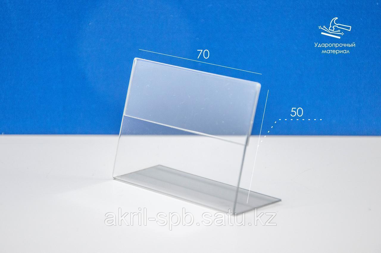 Ценникодержатель L-образный 70х50 мм