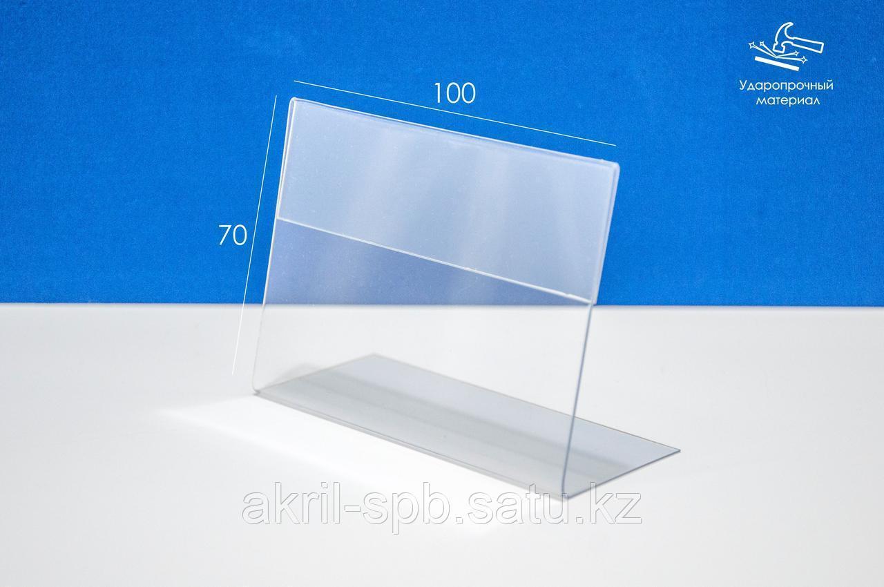 Ценникодержатель L-образный 100х70 мм