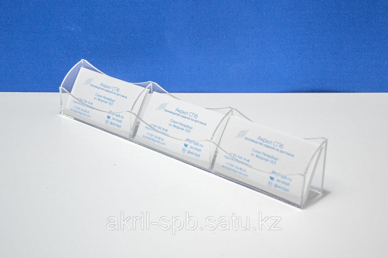 Подставка для визиток 3 отделения горизонт