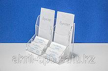 Подставка для двух видов буклетов 100х210 + 4 отд. для визиток