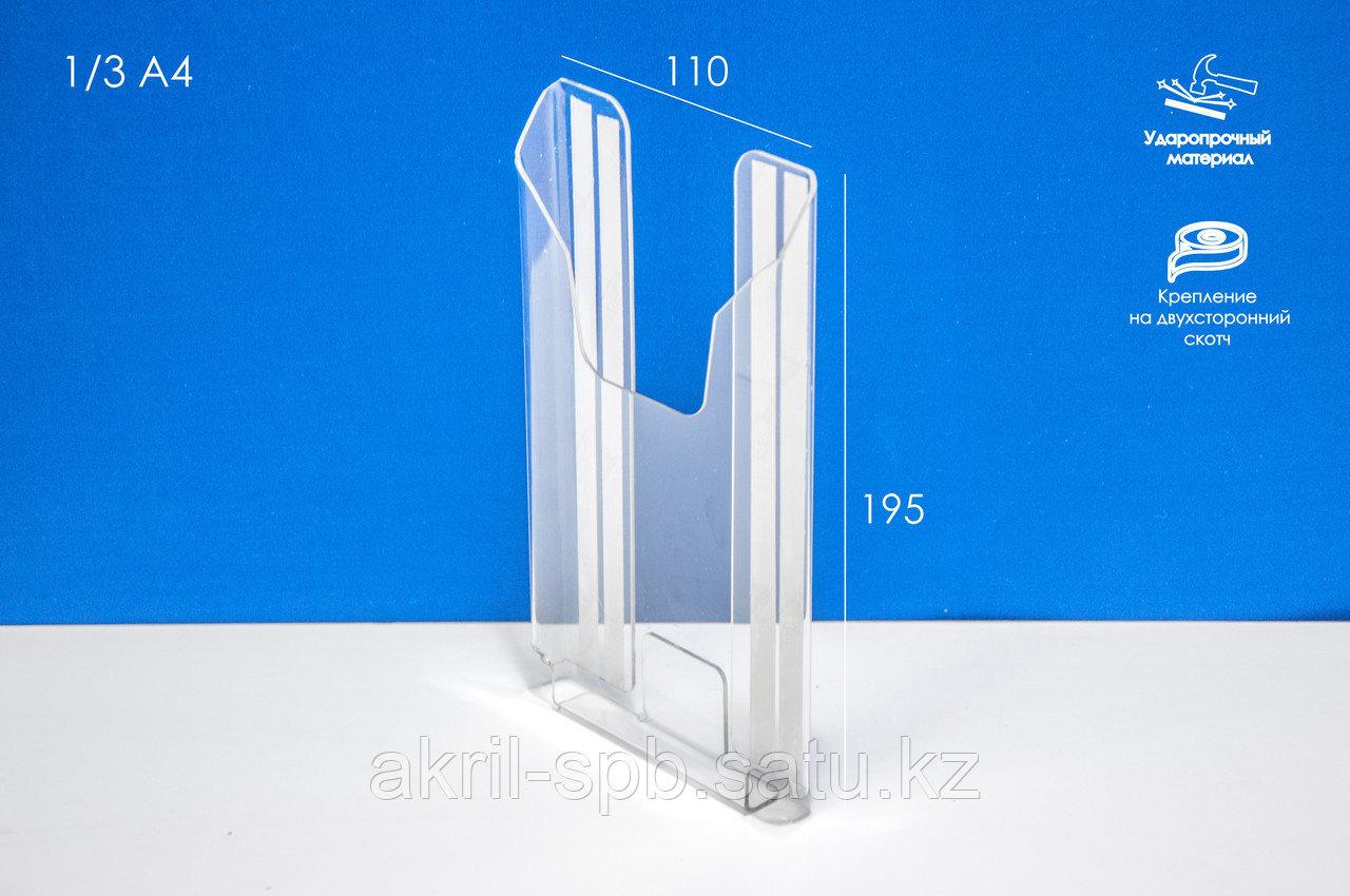 Карман буклетница для буклета 100х210, 15мм 1,5 ПЭТ