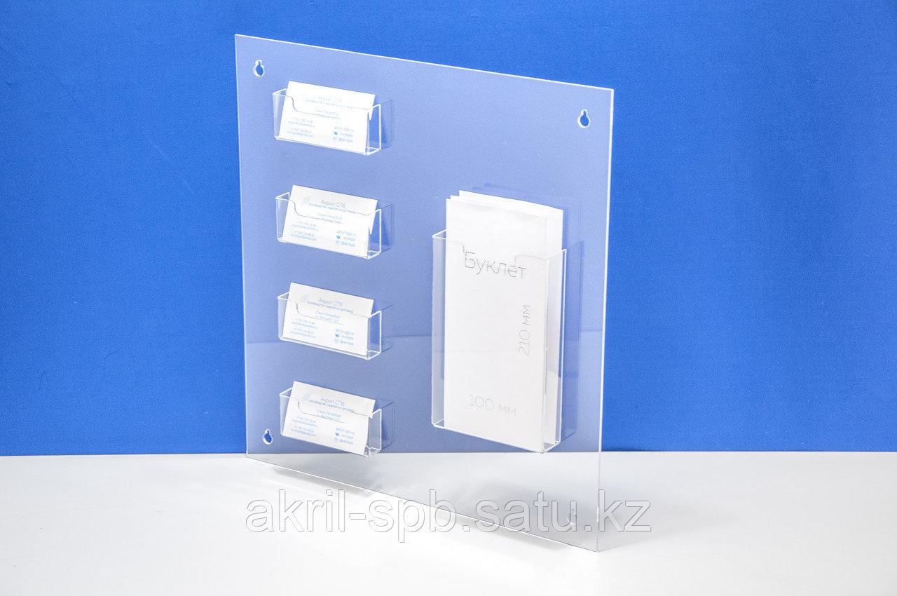 Стенд на 4 отделения для визиток + карман для буклетов 100х210