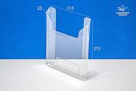 Карман буклетница А4 верт Н=275 на скотч, 1,5 мм ПЭТ