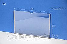Карман А4 горизонтальный (пластина на скотче)