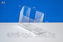 Подставка под буклеты А5 горизонтальная