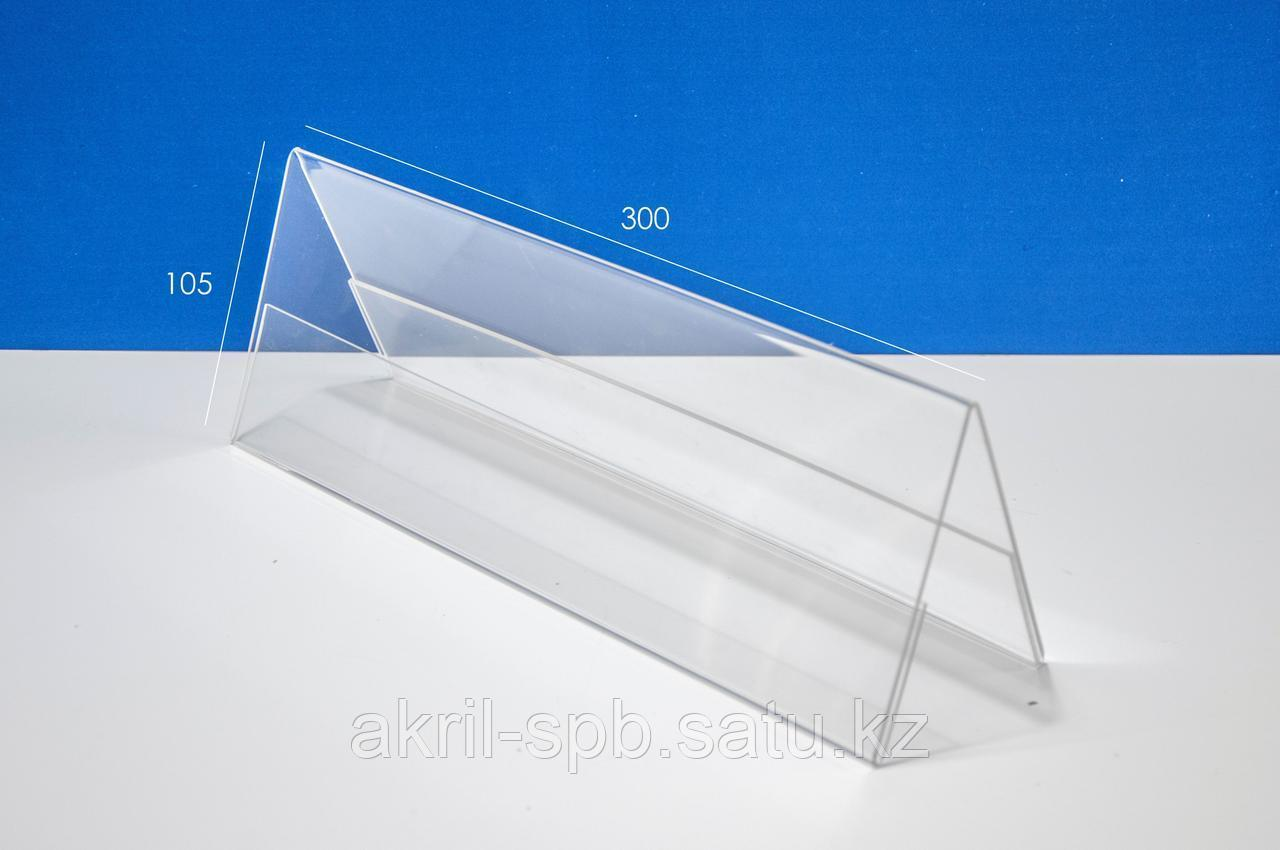Конференц-табличка 300х105, акрил 2мм
