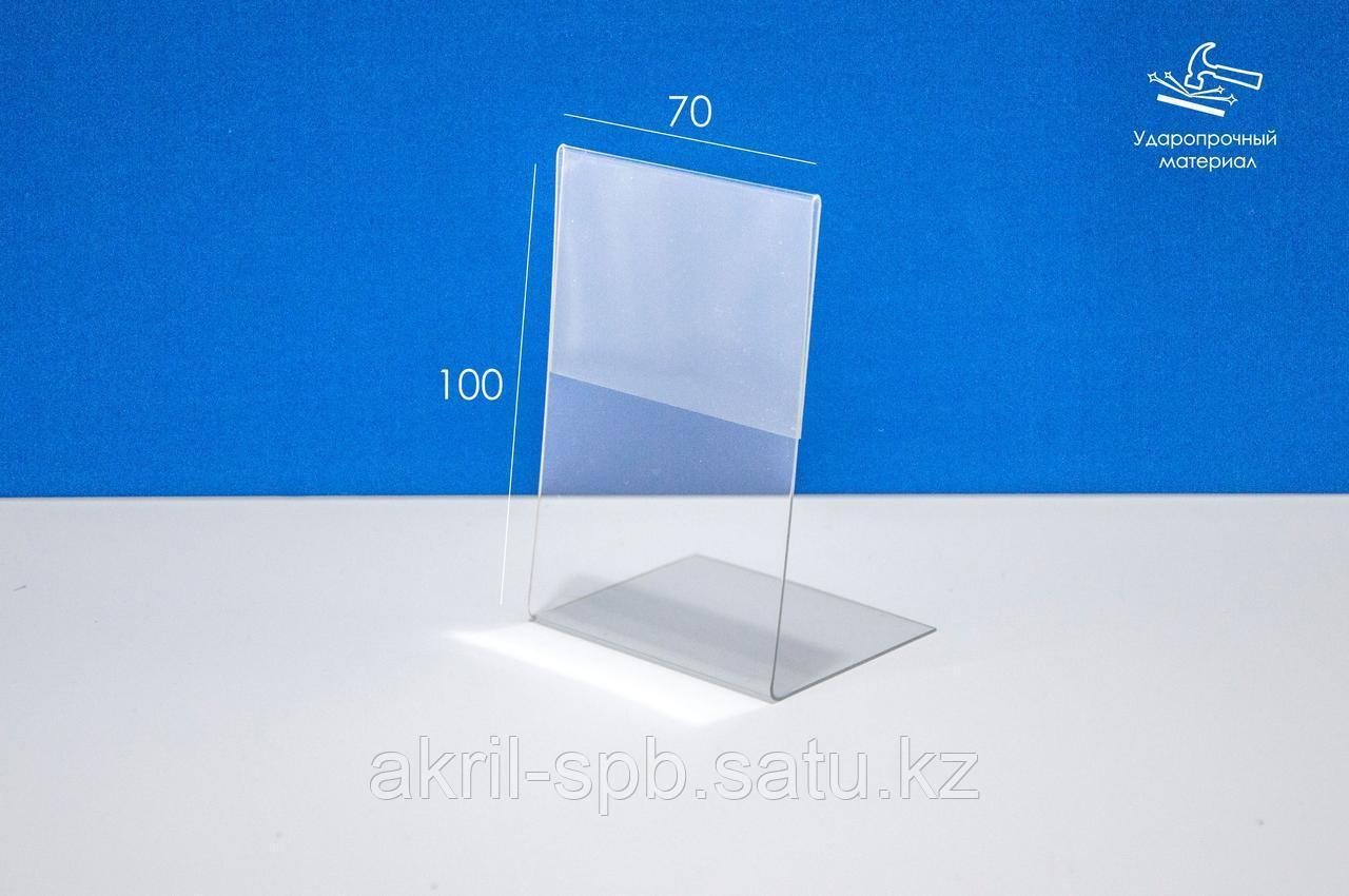 Ценникодержатель L-образный 70х100 мм