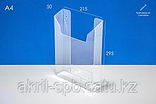 Карман буклетница настенная А4 верт 50мм