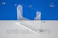 Карман буклетница А5 гор акриловая №4