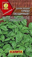"""Семена базилика овощного Аэлита """"Гурман гвоздичный""""."""