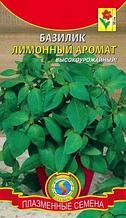 """Семена базилика овощного Плазмас """"Лимонный аромат""""."""
