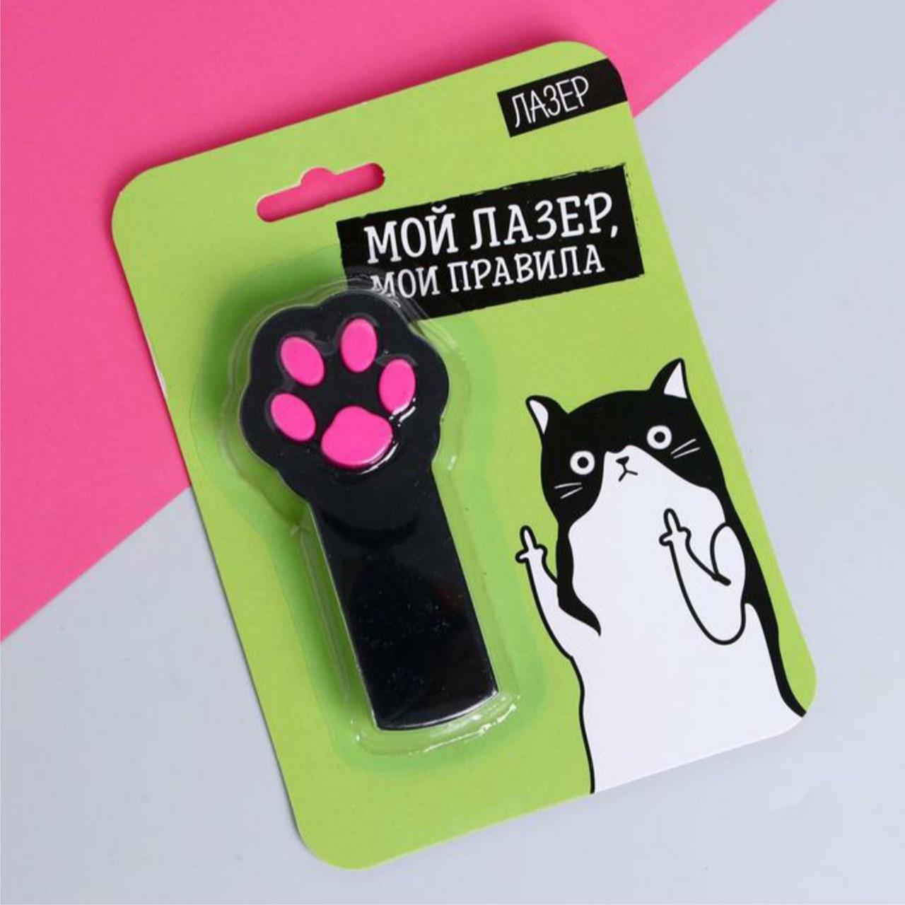 Игрушка для кошек Лазер