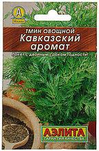 "Семена тмина овощного Аэлита ""Кавказский аромат""."