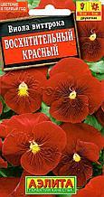 """Семена виолы виттрока Аэлита """"Восхитительный красный""""."""