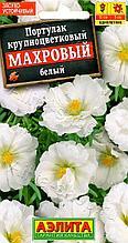"""Семена портулака крупноцветкового Аэлита """"Махровый белый""""."""