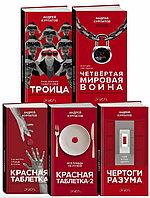Комплект из пяти книг, Андрей Курпатов, Твердый переплет