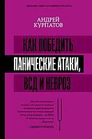 """Книга """"Как победить панические атаки, ВСД и невроз"""", Андрей Курпатов, Твердый переплет"""