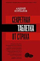 """Книга """"Секретная таблетка от страха"""", Андрей Курпатов, Твердый переплет"""