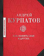 """Книга """"Как понять себя и других"""", Андрей Курпатов, Твердый переплет"""