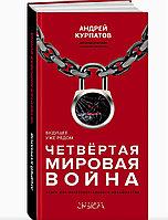 """Книга """"Четвертая мировая война"""", Андрей Курпатов, Твердый переплет"""