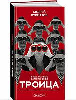 """Книга """"Троица"""", Андрей Курпатов, Твердый переплет"""