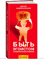 """Книга """"Быть эгоистом"""", Андрей Курпатов, Твердый переплет"""