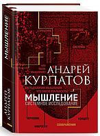 """Книга """"Мышление"""", Андрей Курпатов, Твердый переплет"""
