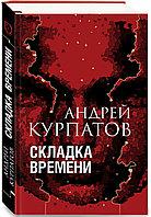 """Книга """"Складка времени"""", Андрей Курпатов, Твердый переплет"""