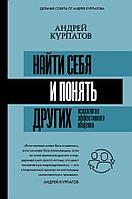 """Книга """"Найти себя и понять других"""", Андрей Курпатов, Твердый переплет"""