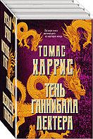 """Комплект из четырех книг """"Тень Ганнибала Лектера"""", Томас Харрис, Твердый переплет"""