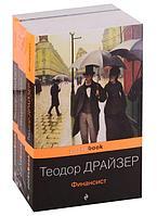 """Комплект из трех книг """"Трилогия желания: Финансист, Титан, Стоик"""", Теодор Драйзер, Мягкий переплет."""