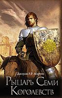 "Книга ""Рыцарь семи королевств"", Джордж Мартин, Твердый переплет"