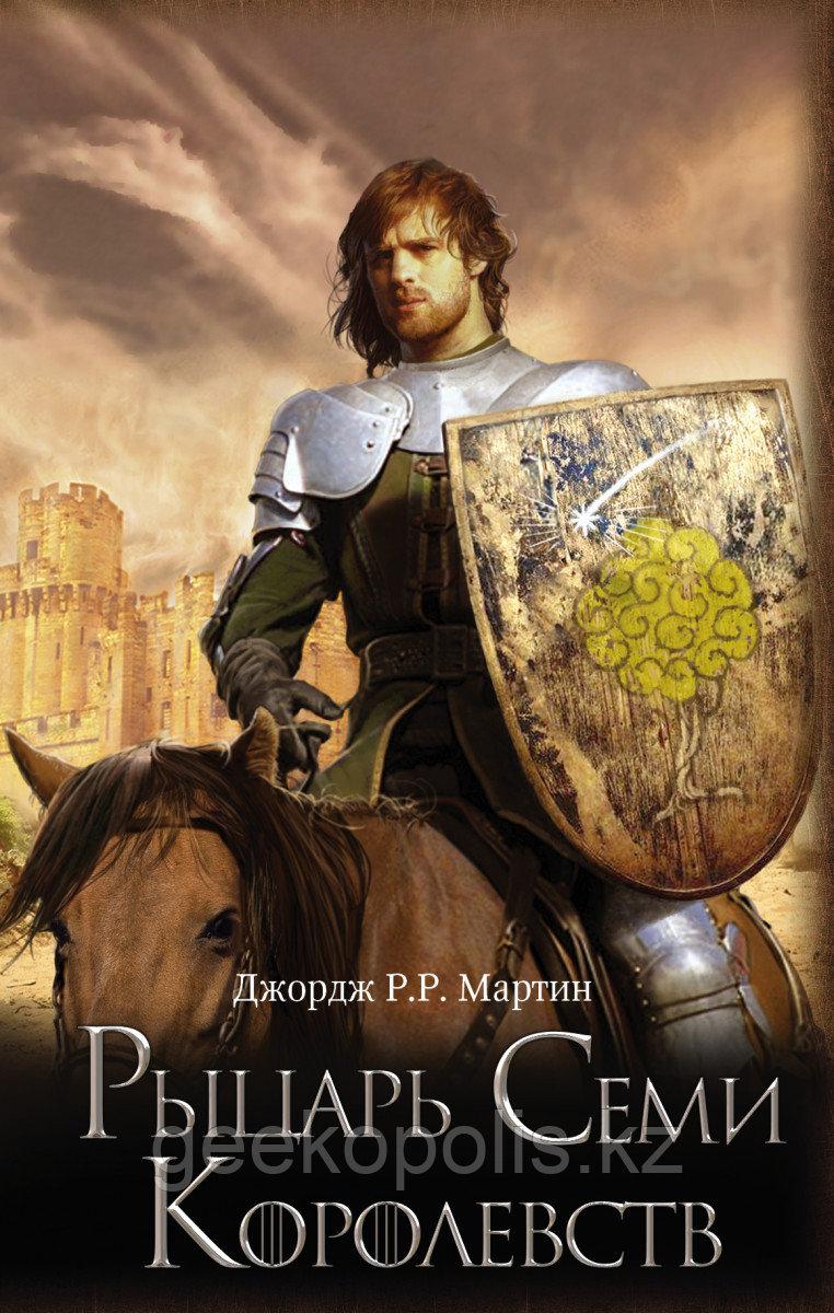 """Книга """"Рыцарь семи королевств"""", Джордж Мартин, Твердый переплет - фото 1"""