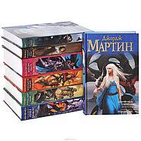 """Комплект из семи книг серии """"Игра Престолов"""", Джордж Мартин, Твердый переплет"""