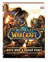 """Книга энциклопедия """"World of Warcraft"""", Твердый переплет"""