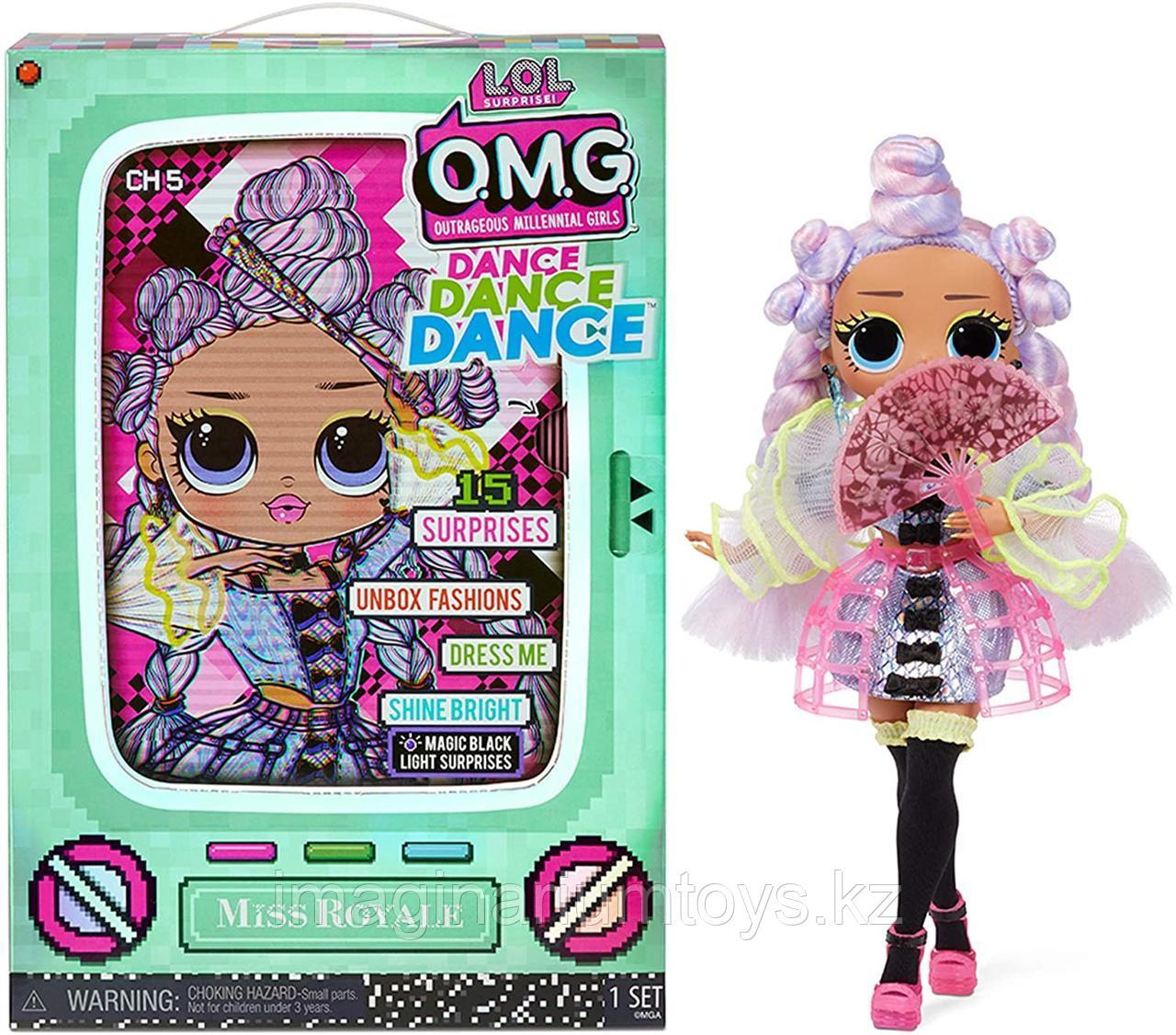 Большая Кукла ЛОЛ ОМГ Танцы Мисс Рояль LOL Surprise OMG Dance - фото 1
